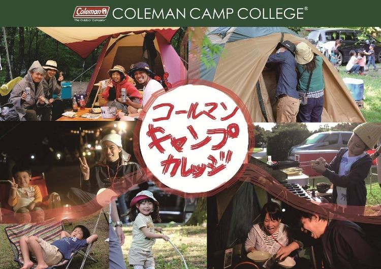 コールマンキャンプカレッジ