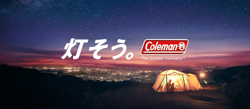 コールマンのイメージ