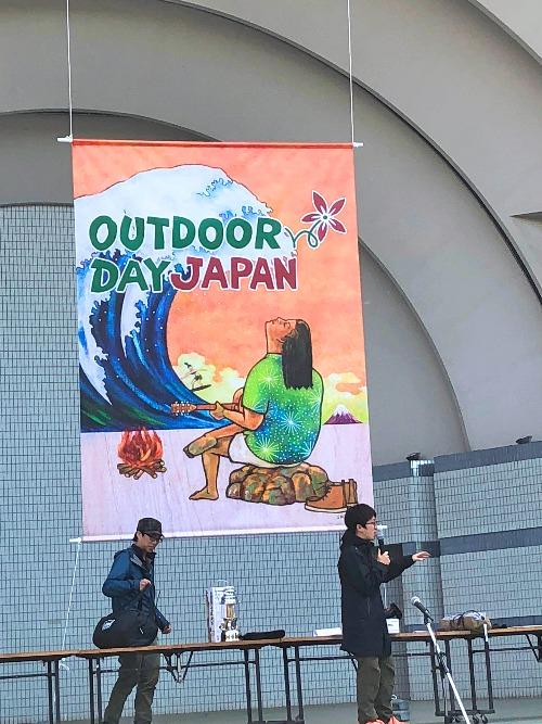 OUTDOOR DAY JAPANのオークション会場